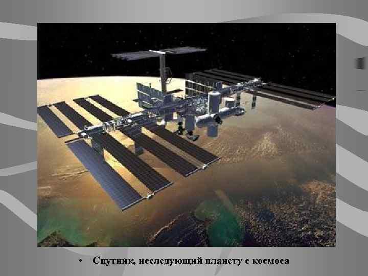 • Спутник, исследующий планету с космоса