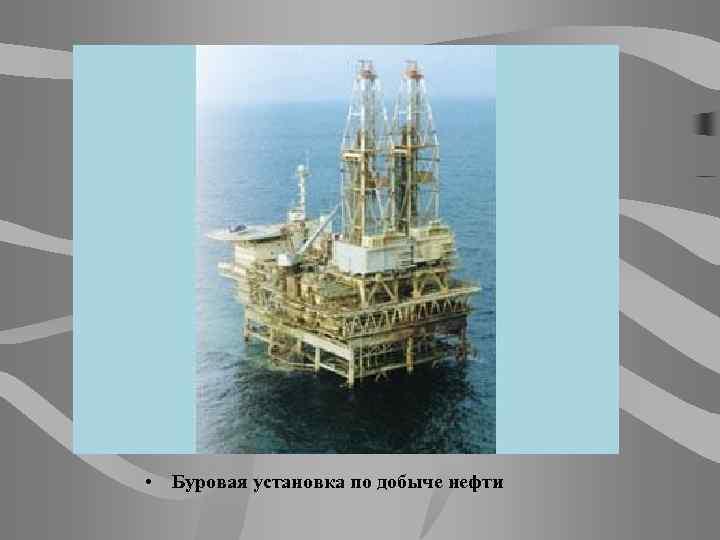 • Буровая установка по добыче нефти
