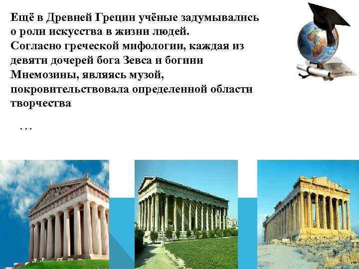 Ещё в Древней Греции учёные задумывались о роли искусства в жизни людей. Согласно греческой