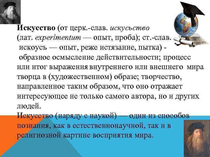 Искуcство (от церк. -слав. искусьство (лат. eхperimentum — опыт, проба); ст. -слав.  искоусъ