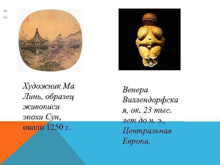 Художник Ма  Венера Линь, образец Виллендорфска живописи   я, ок. 23 тыс.