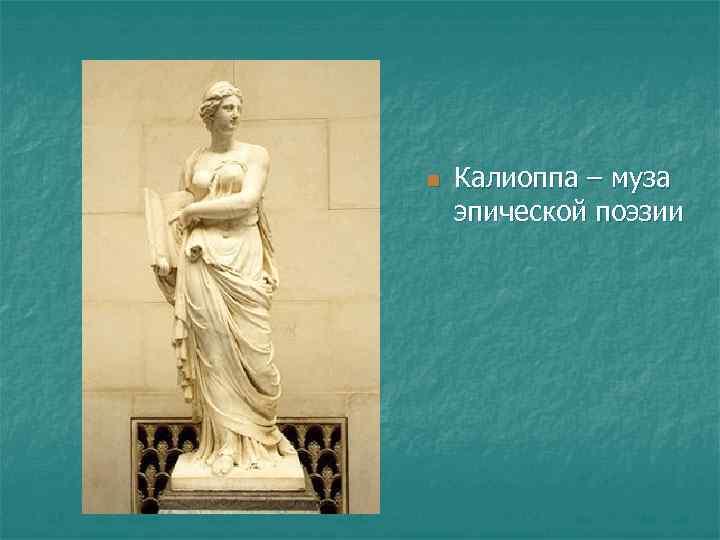 n  Калиоппа – муза эпической поэзии