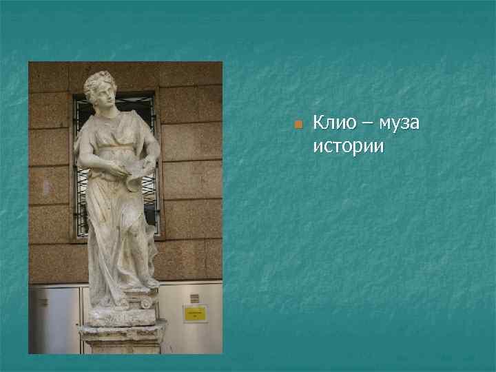 n  Клио – муза истории