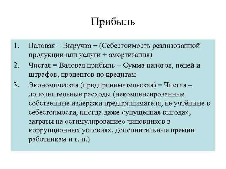 Прибыль 1.  Валовая = Выручка − (Себестоимость реализованной