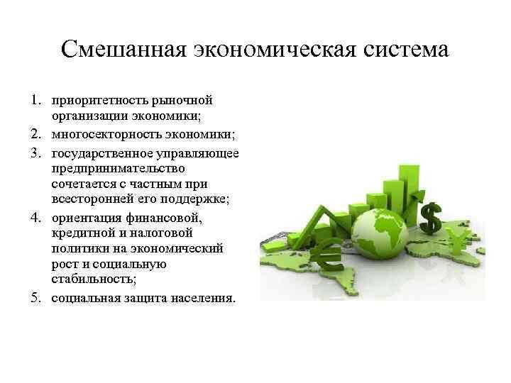 Смешанная экономическая система 1. приоритетность рыночной организации экономики; 2. многосекторность экономики; 3.