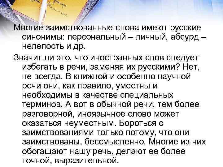 Многие заимствованные слова имеют русские  синонимы: персональный – личный, абсурд –  нелепость