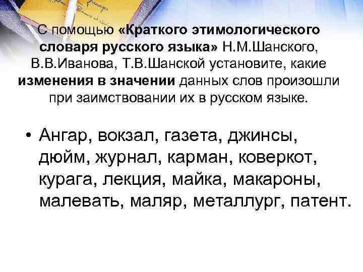 С помощью «Краткого этимологического  словаря русского языка» Н. М. Шанского,