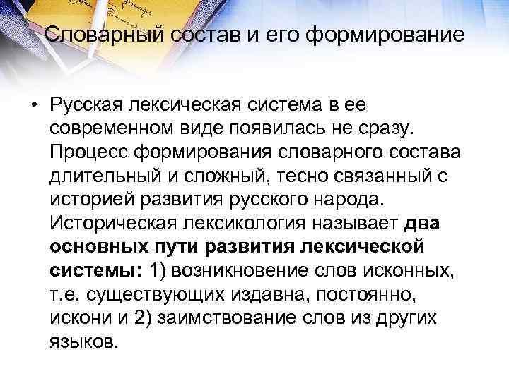 Словарный состав и его формирование  • Русская лексическая система в ее