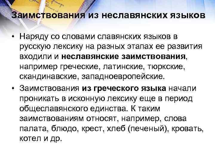 Заимствования из неславянских языков  • Наряду со словами славянских языков в  русскую