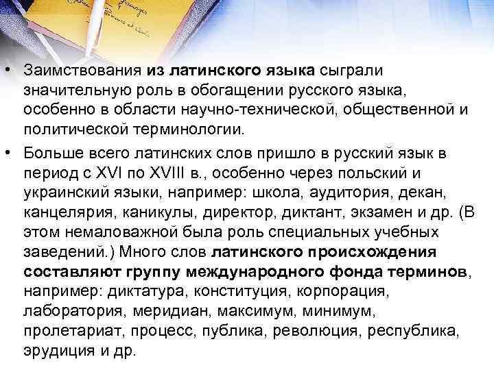 • Заимствования из латинского языка сыграли  значительную роль в обогащении русского языка,