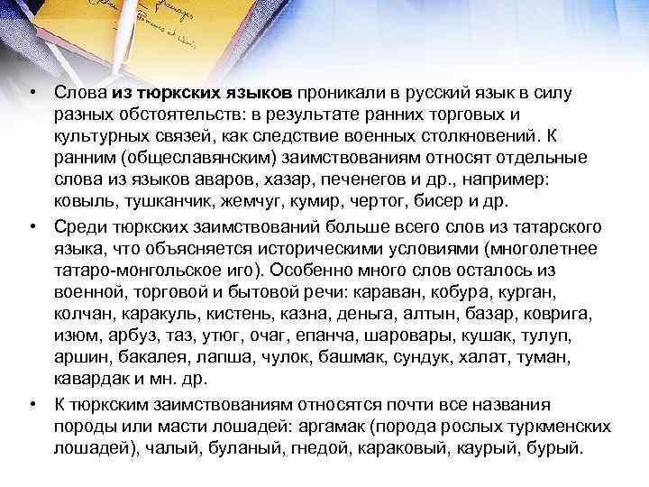 • Слова из тюркских языков проникали в русский язык в силу  разных