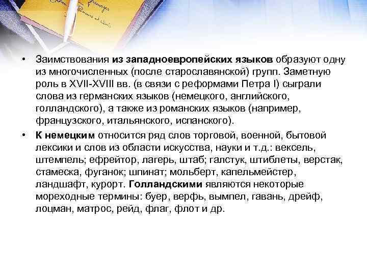 • Заимствования из западноевропейских языков образуют одну  из многочисленных (после старославянской) групп.