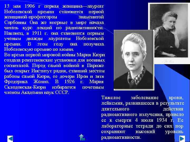 13 мая 1906 г первая женщина—лауреат Нобелевской премии становится первой женщиной-профессором  знаменитой Сорбонны