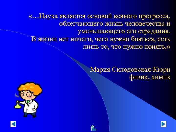 «…Наука является основой всякого прогресса,  облегчающего жизнь человечества и