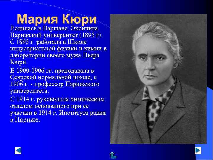 Мария Кюри Родилась в Варшаве. Окончила Парижский университет (1895 г). С 1895 г.