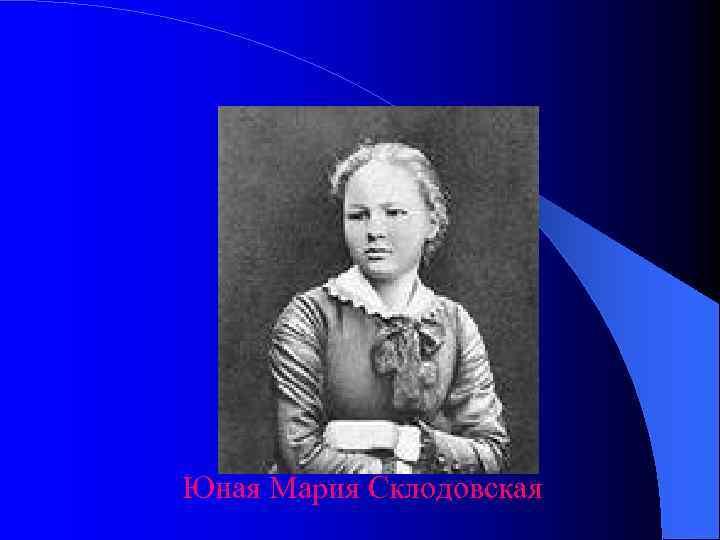 Юная Мария Склодовская