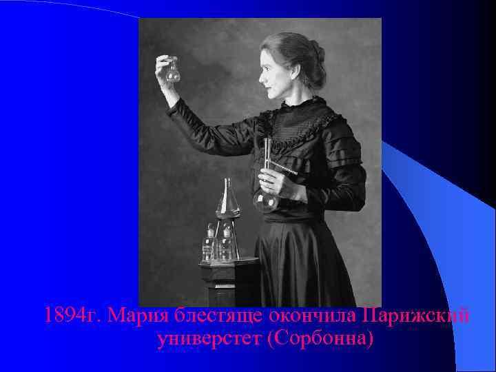 1894 г. Мария блестяще окончила Парижский  универстет (Сорбонна)
