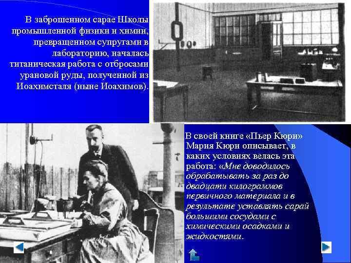 В заброшенном сарае Школы промышленной физики и химии,  превращенном супругами в