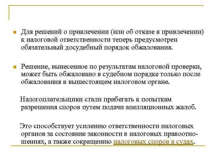 n  Для решений о привлечении (или об отказе в привлечении) к налоговой ответственности