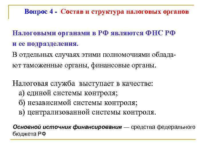 Вопрос 4 - Состав и структура налоговых органов Налоговыми органами в РФ