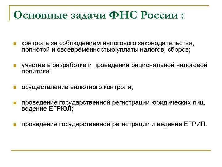 Основные задачи ФНС России :  n  контроль за соблюдением налогового законодательства, полнотой