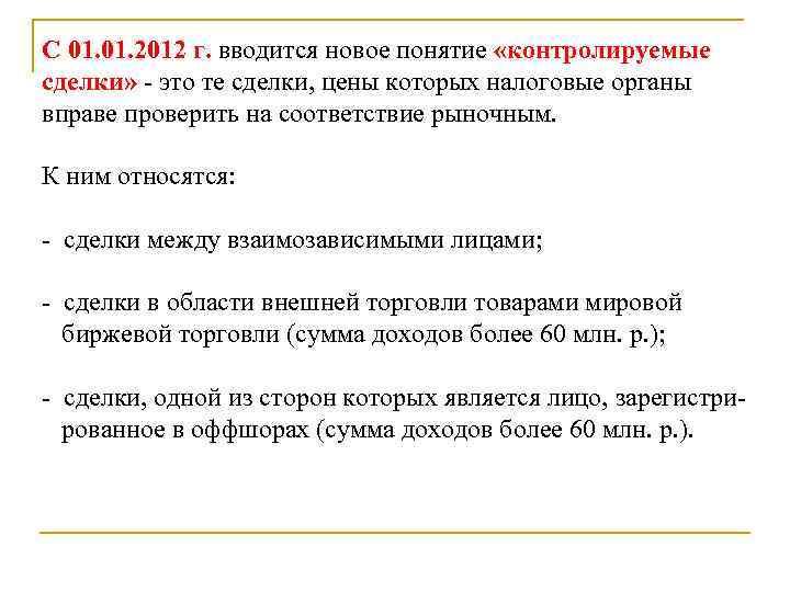 С 01. 2012 г. вводится новое понятие «контролируемые сделки» - это те сделки, цены