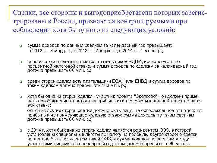 Сделки, все стороны и выгодоприобретатели которых зарегис- трированы в России, признаются контролируемыми при соблюдении