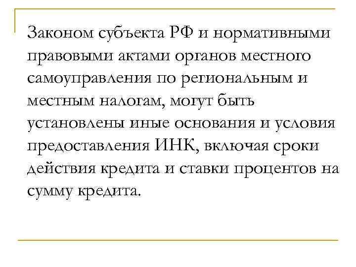 Законом субъекта РФ и нормативными правовыми актами органов местного самоуправления по региональным и местным