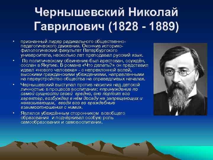 Чернышевский Николай   Гаврилович (1828 - 1889) •  признанный