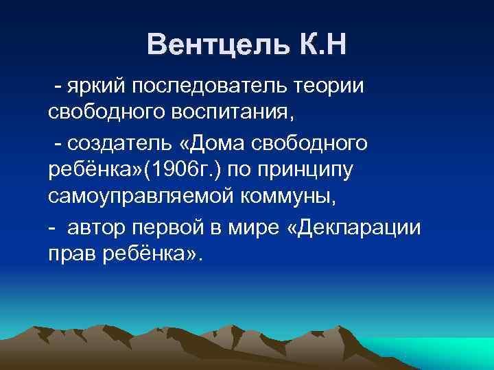 Вентцель К. Н - яркий последователь теории свободного воспитания,  - создатель