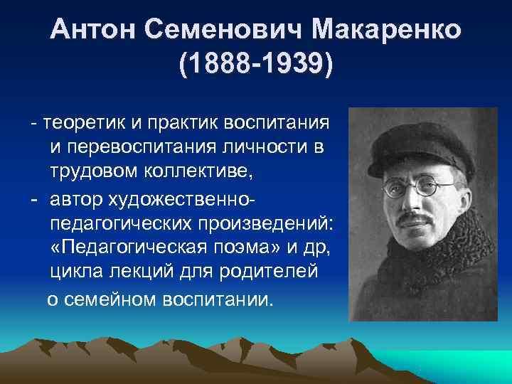 Антон Семенович Макаренко   (1888 -1939) - теоретик и практик воспитания