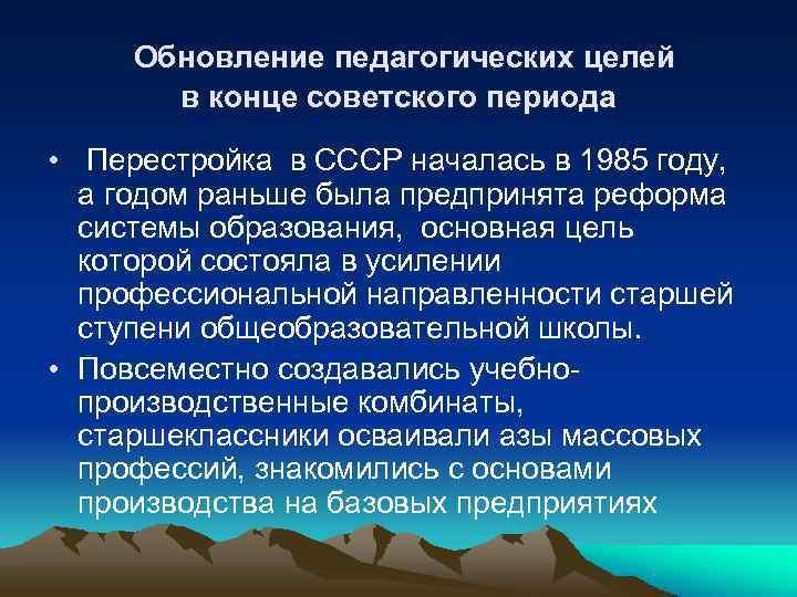 Обновление педагогических целей  в конце советского периода  • Перестройка в СССР