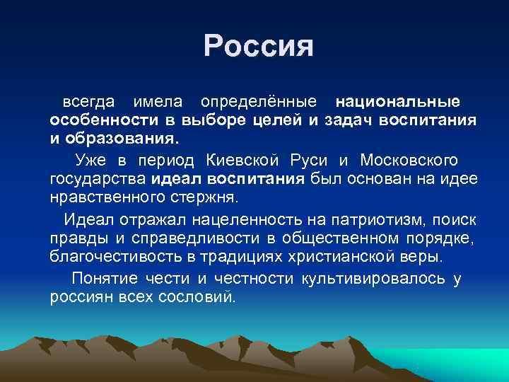 Россия  всегда имела определённые национальные особенности в выборе целей и