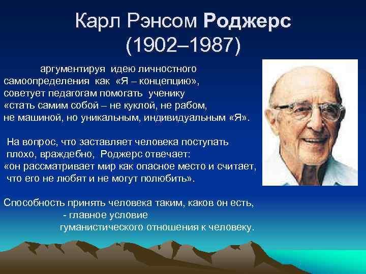 Карл Рэнсом Роджерс    (1902– 1987)   аргументируя