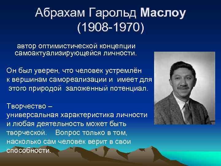 Абрахам Гарольд Маслоу   (1908 -1970)  автор оптимистической концепции