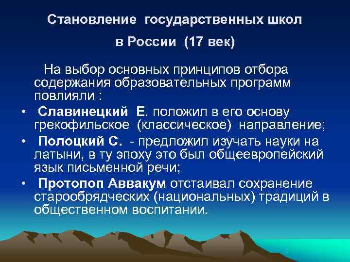 Становление государственных школ   в России (17 век) На выбор основных