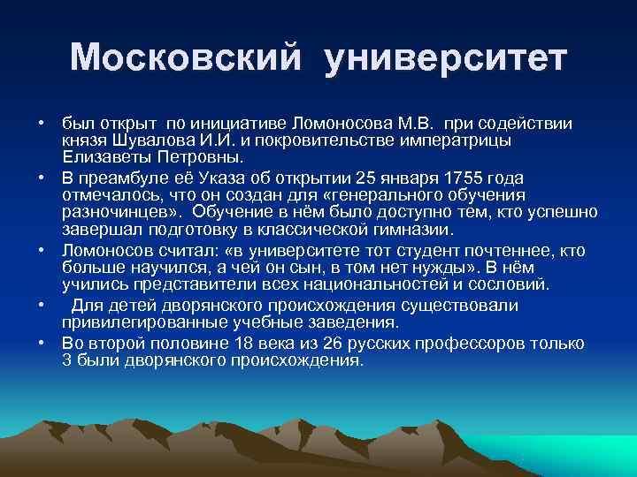 Московский университет • был открыт по инициативе Ломоносова М. В. при содействии