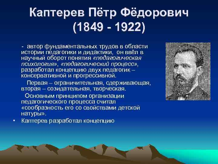 Каптерев Пётр Фёдорович  (1849 - 1922)  - автор фундаментальных трудов