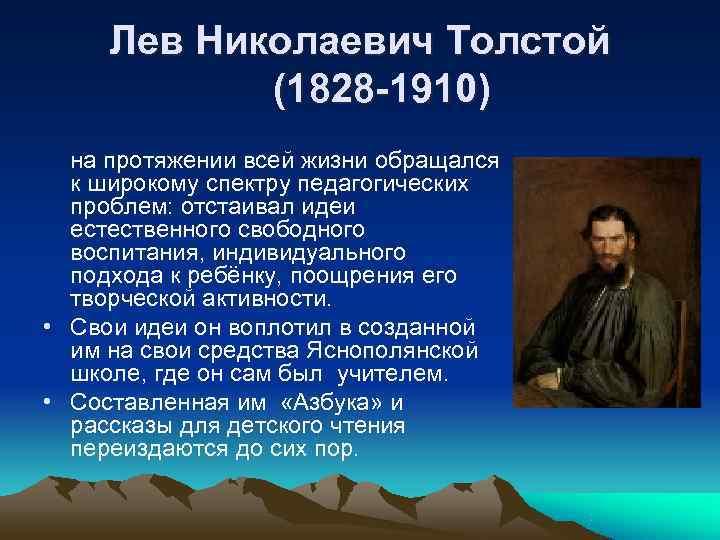 Лев Николаевич Толстой   (1828 -1910)  на протяжении всей жизни обращался