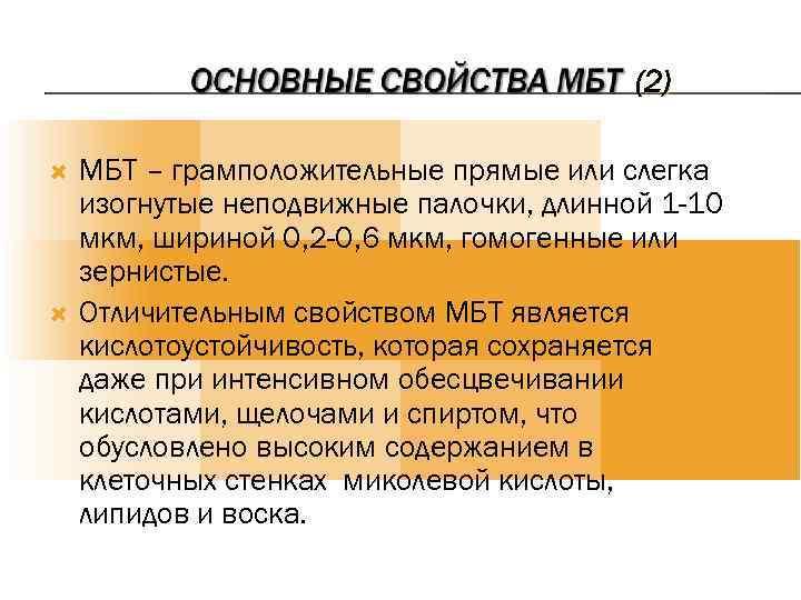 (2) МБТ – грамположительные прямые или слегка