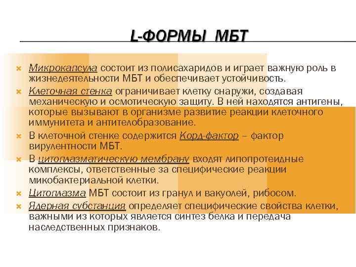 Микрокапсула состоит из полисахаридов и играет важную роль в жизнедеятельности МБТ и