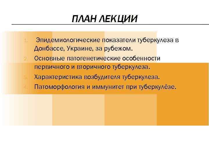 ПЛАН ЛЕКЦИИ 1.  Эпидемиологические показатели туберкулеза в Донбассе, Украине,