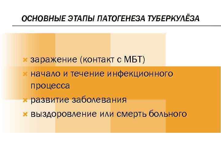 ОСНОВНЫЕ ЭТАПЫ ПАТОГЕНЕЗА ТУБЕРКУЛЁЗА заражение (контакт с МБТ)  начало и течение инфекционного