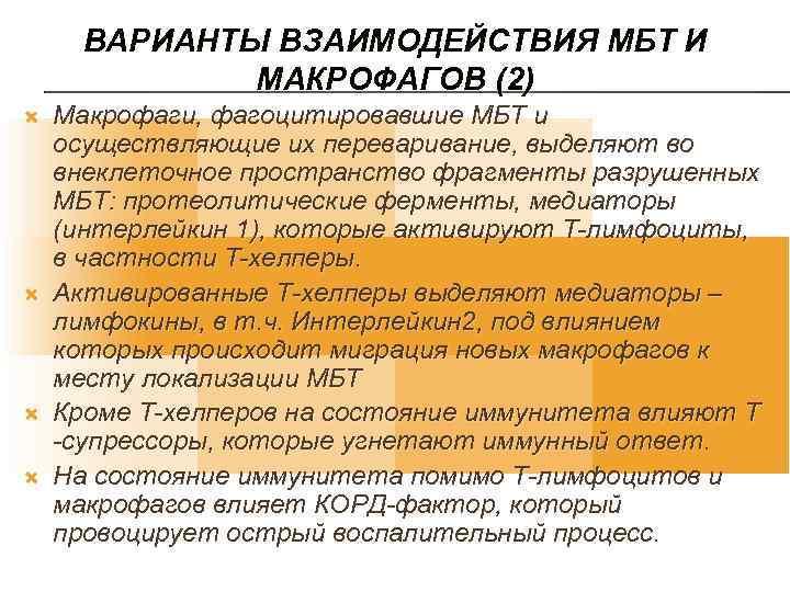 ВАРИАНТЫ ВЗАИМОДЕЙСТВИЯ МБТ И    МАКРОФАГОВ (2) Макрофаги, фагоцитировавшие МБТ и