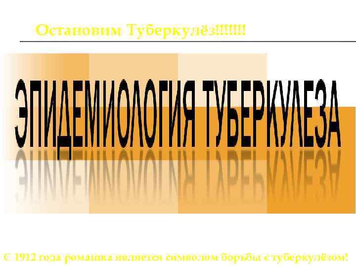 Остановим Туберкулёз!!!!!!! С 1912 года ромашка является символом борьбы с туберкулёзом!