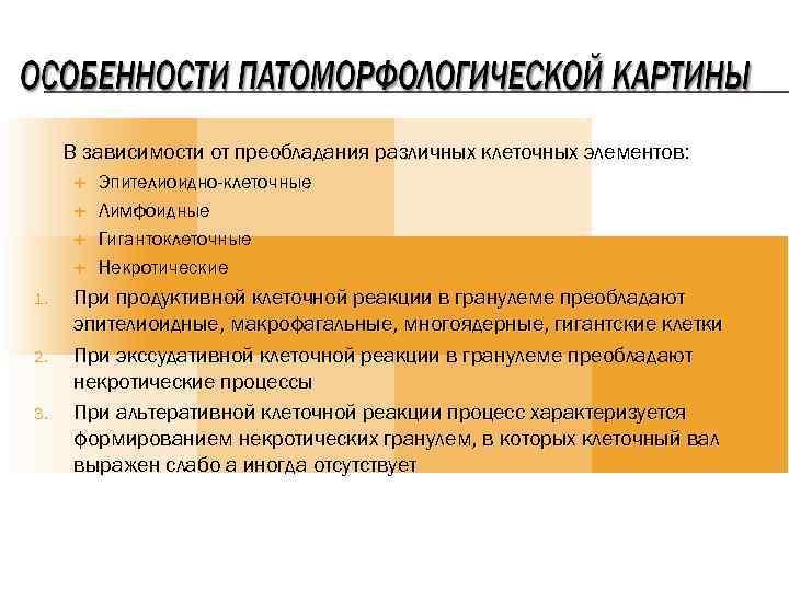 В зависимости от преобладания различных клеточных элементов:  Эпителиоидно-клеточные   Лимфоидные