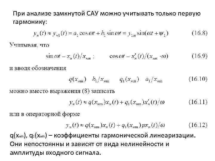 При анализе замкнутой САУ можно учитывать только первую гармонику: q(xнm), q 1(xнm) – коэффициенты