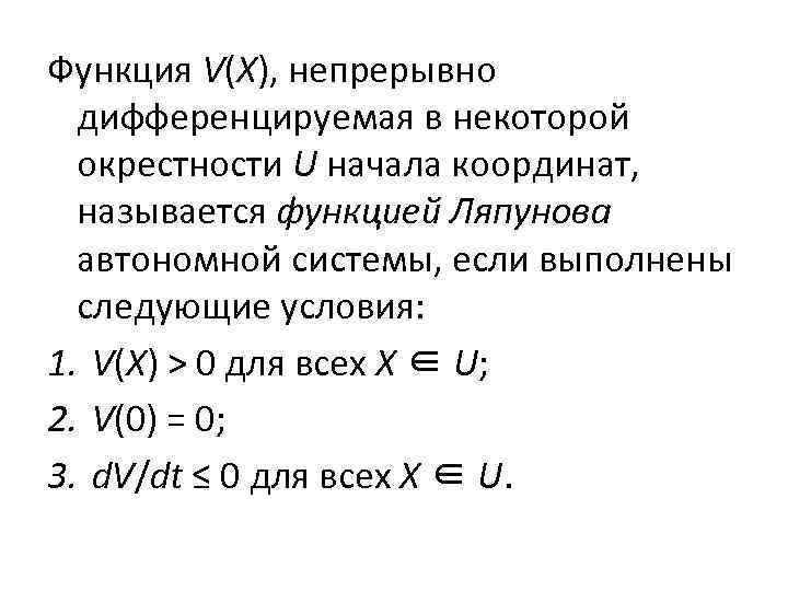 Функция V(X), непрерывно  дифференцируемая в некоторой  окрестности U начала координат,  называется