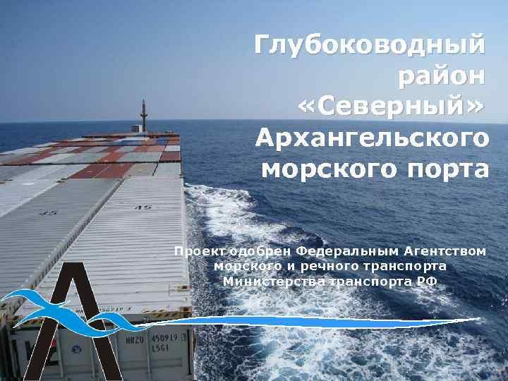 Глубоководный   район   «Северный»  Архангельского