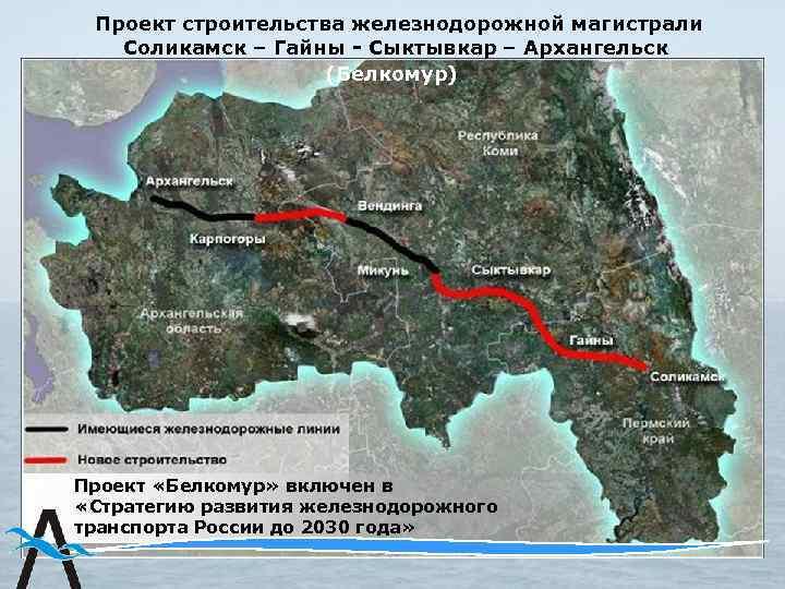 Проект строительства железнодорожной магистрали  Соликамск – Гайны - Сыктывкар – Архангельск